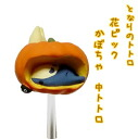 Totoro 10P30Nov13 out of the My Neighbor Totoro flower pick pumpkin