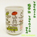 [Stajio Ghibli]My Neighbor Totoro teacup