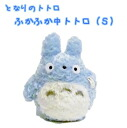 Next to my Neighbor Totoro plush shark shark in my Neighbor Totoro ( S) fs3gm
