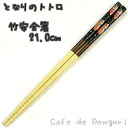 My Neighbor Totoro Bamboo chopsticks safety 21.0cm
