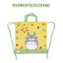 It is totoro knapsack upup7 My Neighbor Totoro with a smile