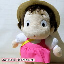 Next to my Neighbor Totoro plush Mei Chan M upup7
