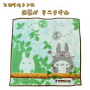 Next to my Neighbor Totoro break N Mini towel upup7