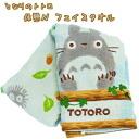 Totoro Totoro break N towel upup7