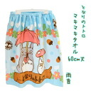 60 My Neighbor Totoro Japanese cypress Makita Orr length rain color upup7