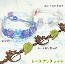 My Neighbor Totoro lace bracelet fs04gm