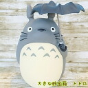 My Neighbor Totoro big money box Totoro [studio ghibli] [goods]