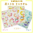 My Neighbor Totoro flower totoro mini-towel 02P02Aug14