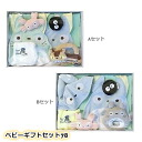 My Neighbor Totoro baby gift set 78