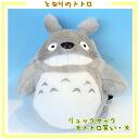 Next Totoro plush backpack-big Totoro laugh big fs3gm