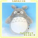 Next to my Neighbor Totoro plush backpack big Totoro big fs3gm