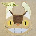 My Neighbor Totoro face Stai cat bus laughter k6437