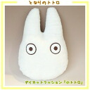 My Neighbor Totoro die cut cushion small totoro upup7