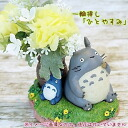 My Neighbor Totoro small vase break