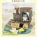 Choo Choo's amusement park Totoro Totoro Totoro coppice fs3gm