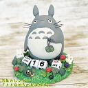 Totoro Totoro Mannen from calendar my Neighbor Totoro souvenirs
