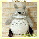 Next Totoro plush backpack-big Totoro laugh big fs3gm