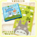 Class two pieces of pocket towels upup7 ideal day in My Neighbor Totoro spring