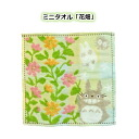 My Neighbor Totoro flower garden mini towel [ghibli]