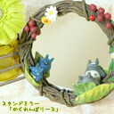 My Neighbor Totoro stands mirror hide-and-seek lease [ studio Ghibli] [gift goods]