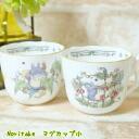 My Neighbor Totoro mug cup small Flute (Noritake prima ballerina China)