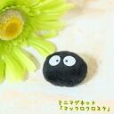 """My Neighbor Totoro mini magnet """"Kurosuke"""""""