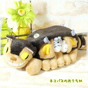 My Neighbor Totoro plush catbus House (M)