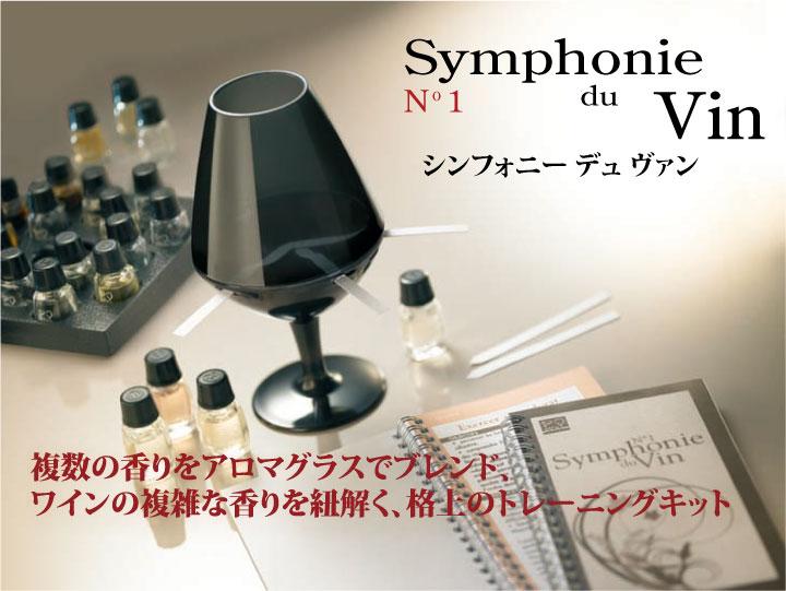 シンフォニー・デュ・ヴァン Symphonie du Vin