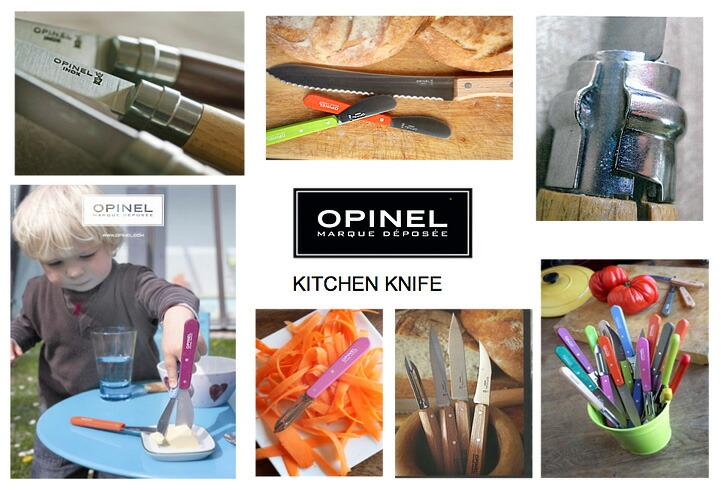 オピネル(OPINEL)