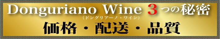 ドングリアーノワイン3つの秘密(価格・品質・配送)