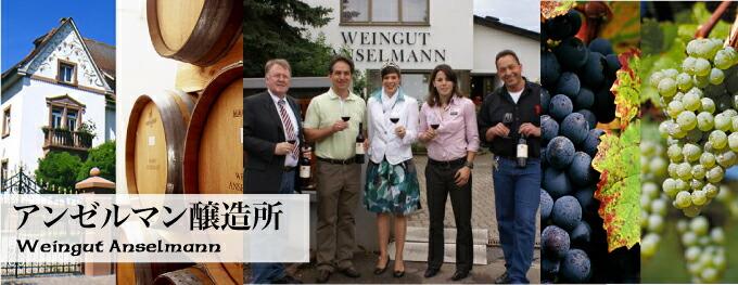 Weingut Werner Anselmann