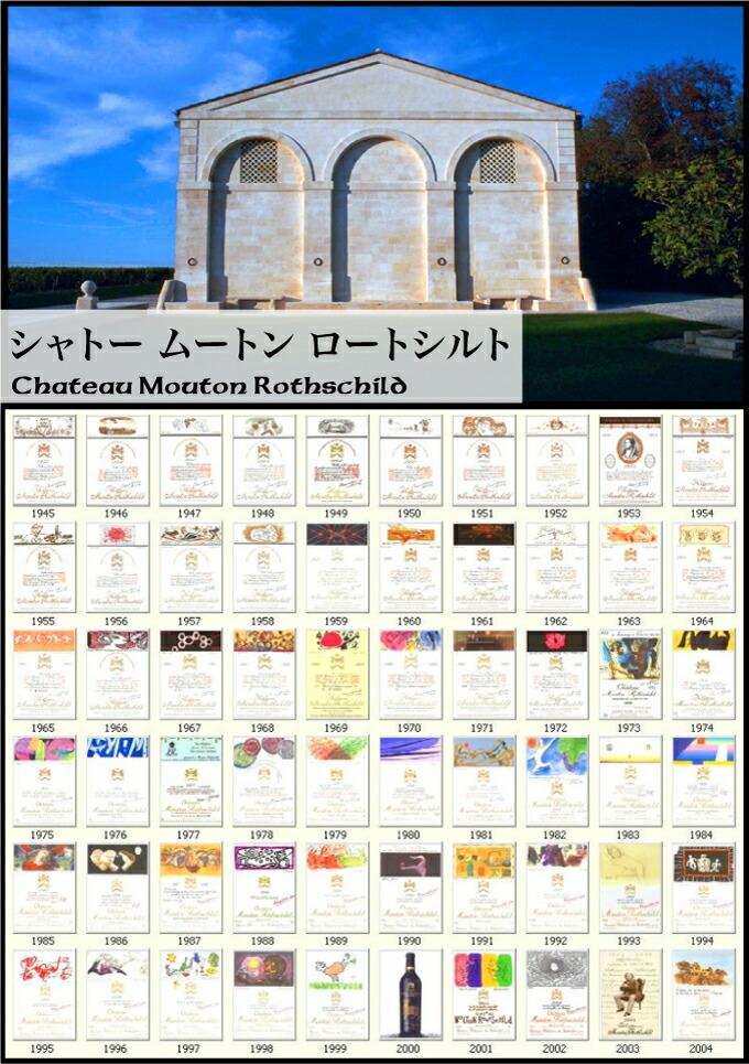 Chateau Mouton Rothschild シャトー・ムートン・ロートシルト
