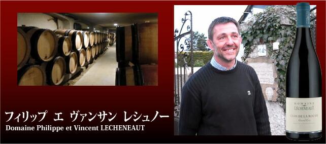 Philippe et Vincent Lecheneaut