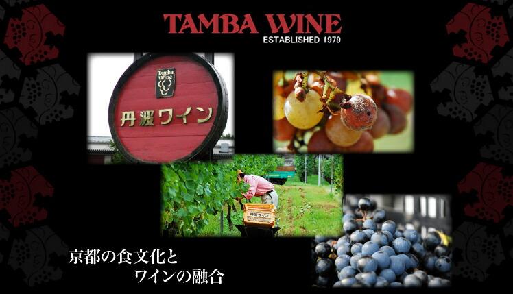 丹波ワイン TANBA WINE