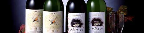 丹波ワイン TAMBA Wine
