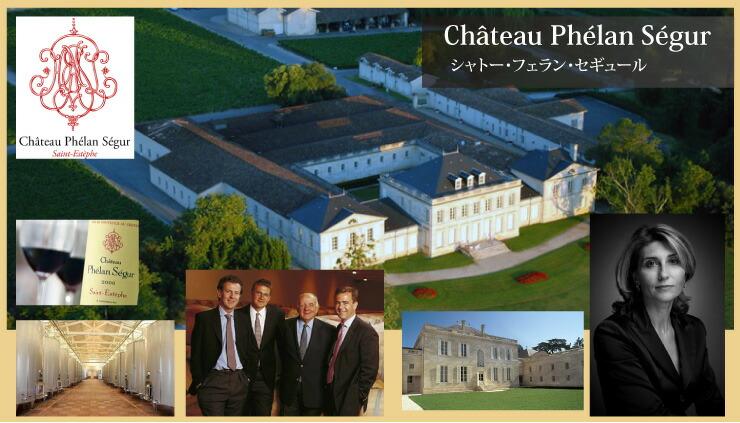 Chateau Phelan Segur シャトー・フェラン・セギュール