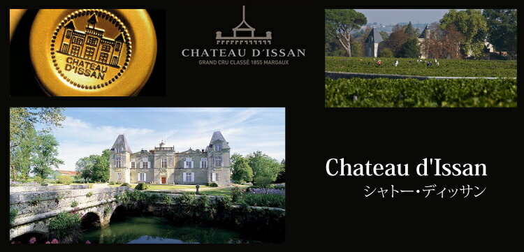 Chateau d'Issan <br>シャトー・ディッサン