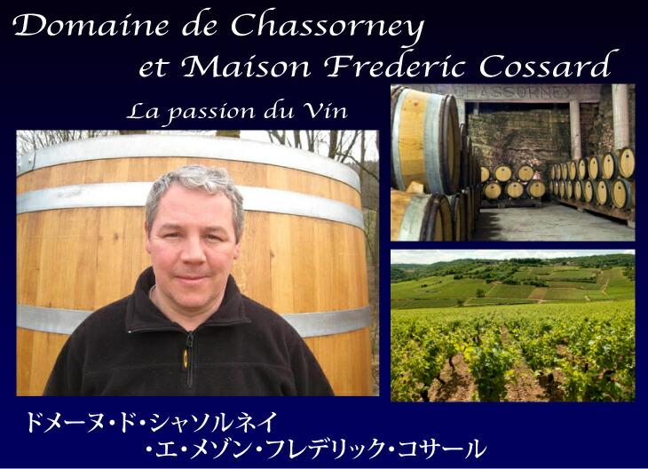Domaine de Chassorney et Maison Frederic Cossard ドメーヌ・ド・シャソルネイ&フレデリック・コサール
