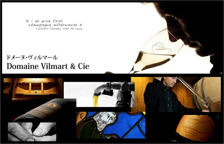 Vilmart ヴィルマール