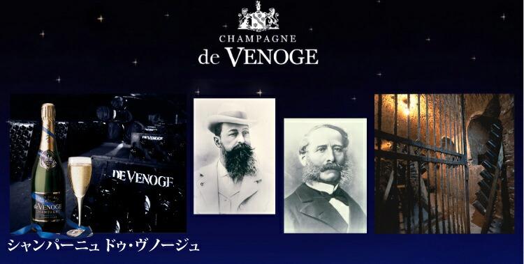 ドゥ・ヴノージュ de VENOGE