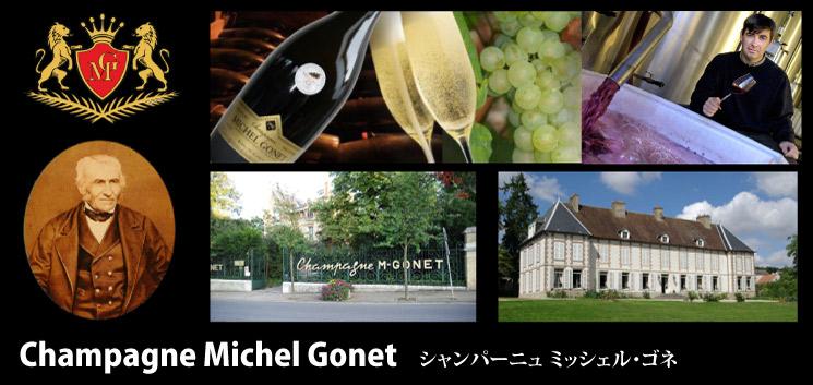 Michel Gonet ミッシェル・ゴネ