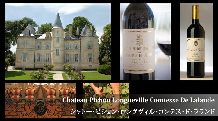 Chateau Pichon Longueville Comtesse De Lalande シャトー・ピション・ロングヴィル・コンテス・ド・ラランド