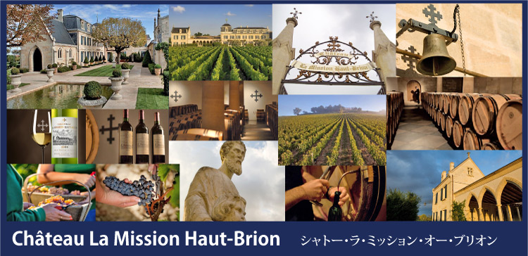 Chateau La Mission Haut Brion シャトー・ラ・ミッション・オー・ブリオン