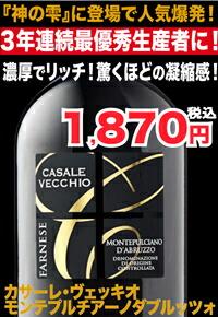 カサーレ・ヴェッキオ・モンテプルチアーノ・ダブルッツォ  (ファルネーゼ)