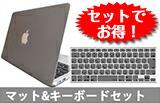 macbook ケース・カバー マット キーボードカバーセット
