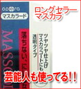 """More than 5250 yen, even celebrities use! Selling Opera mask lard R21 Sena with black 0000049820089upup7 10P05Apr14M fs04gm"