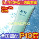 Nov_handcream
