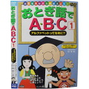 While watching a talk about おぼえよう!    In the fairy tale ABC1 alphabet with me what is? 4937629017934sps03