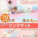 Link Matt / joint Matt / play mat / safety mats / roommate / cushion floor / soundproof / waterproof / interior / kids room and children's room and baby / baby /foldaway/f14 doridori