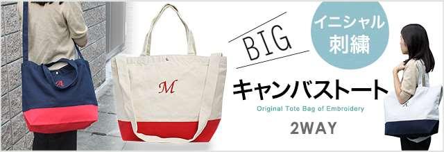 イニシャル刺繍キャンパストートバッグ